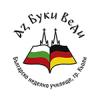 """Българско училище """"Аз Буки Веди"""", Кьолн"""
